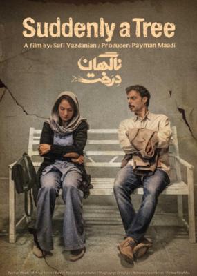 فیلم عاشقانه ناگهان درخت پیمان معادی و مهناز افشار