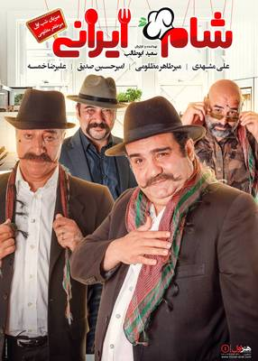 📥 دانلود شام ایرانی - میزبان شب اول - میرطاهر مظلومی قسمت 13