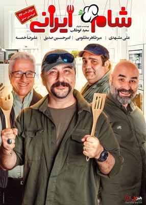 📥 دانلود شام ایرانی - شب دوم: امیرحسین صدیق قسمت 12
