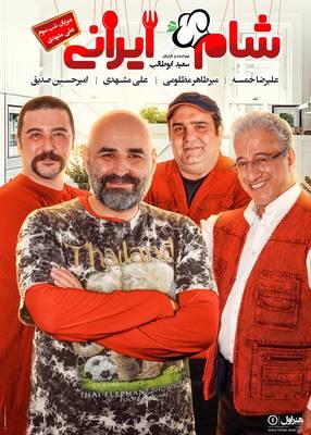 📥 دانلود شام ایرانی - شب سوم: علی مشهدی قسمت 14