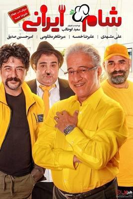 📥 دانلود شام ایرانی - شب چهارم: علیرضاخمسه قسمت 14