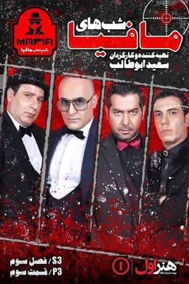 📥دانلود شب های مافیا 1-فصل 3-قسمت3