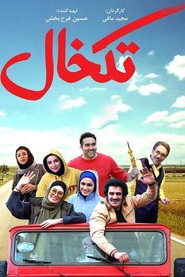 دانلود و خرید قانونی فیلم طنز ایرانی تکخال (Ace)
