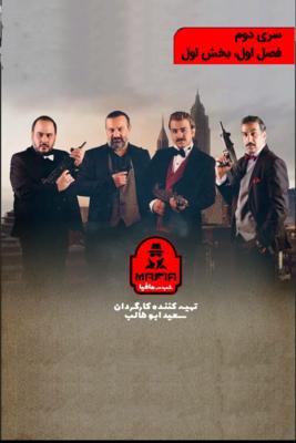📥دانلود شب های مافیا 2-فصل1-قسمت1