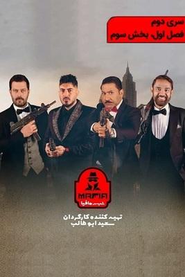 📥دانلود شب های مافیا 2-فصل1-قسمت3