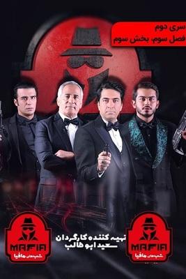 📥دانلود شب های مافیا 2-فصل3-قسمت3