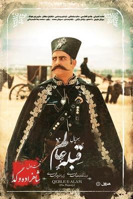 Title First Qeble Alam_قسمت اول سریال #قبله_عالم